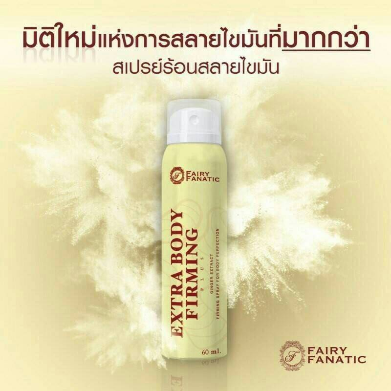 Fairy Fanatic Extra Body Firming