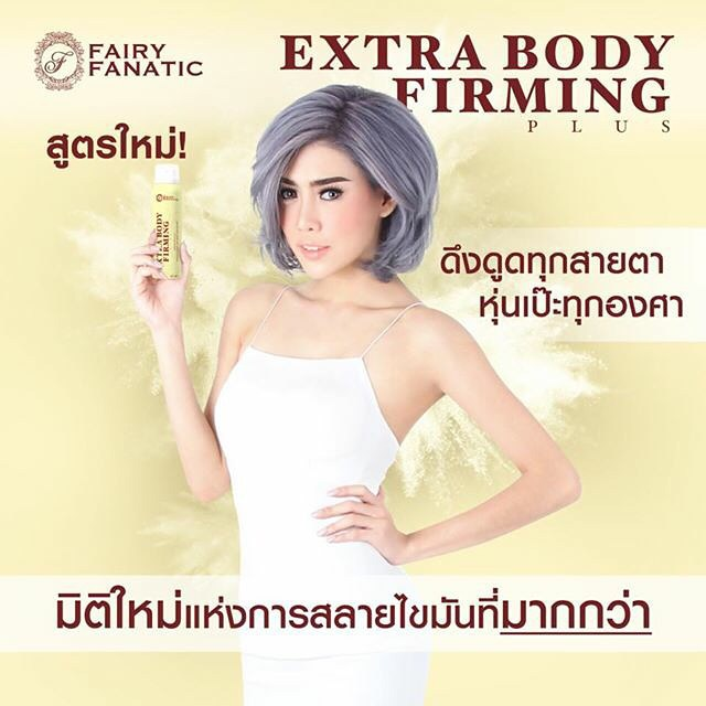 Fairy Fanatic Extra Body Firming2