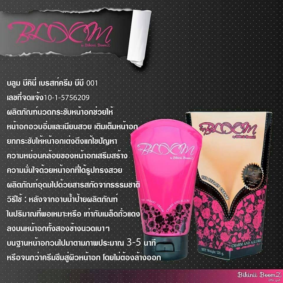 Boom Bikini Breast Cream6