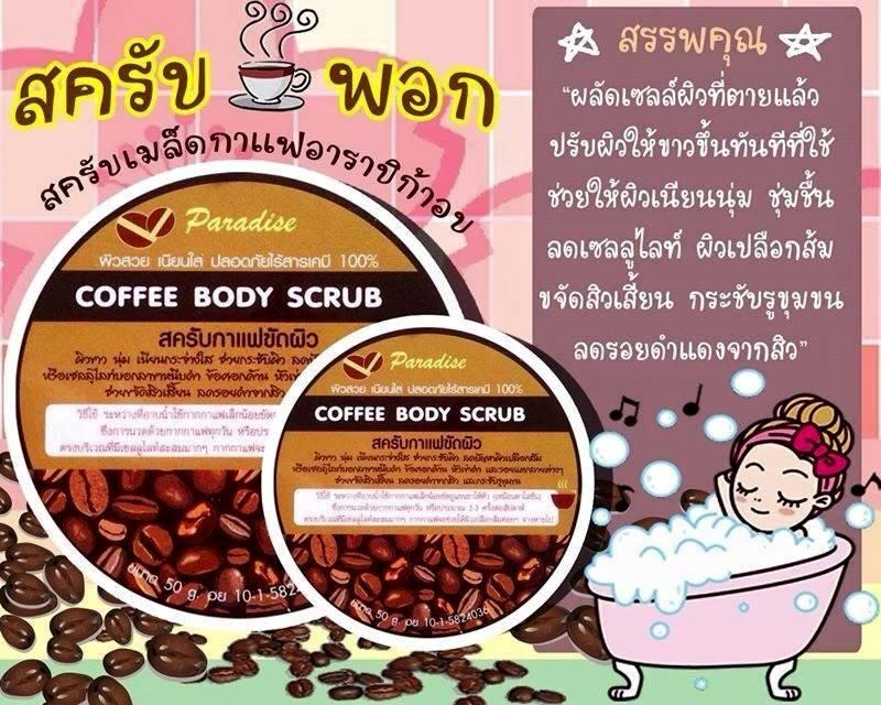 COFFEE BODY SCRUB2