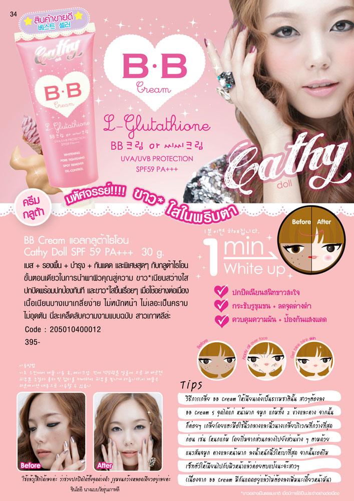 Cathy Doll BB Cream