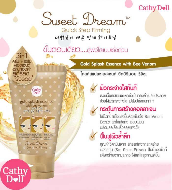 Cathy-Doll-Sweet-Dream-Gold-Splash-Essence2