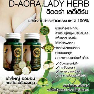 D-Aora Lady Herbs