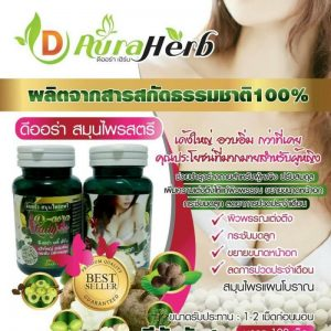 D-Aura Lady Herbs