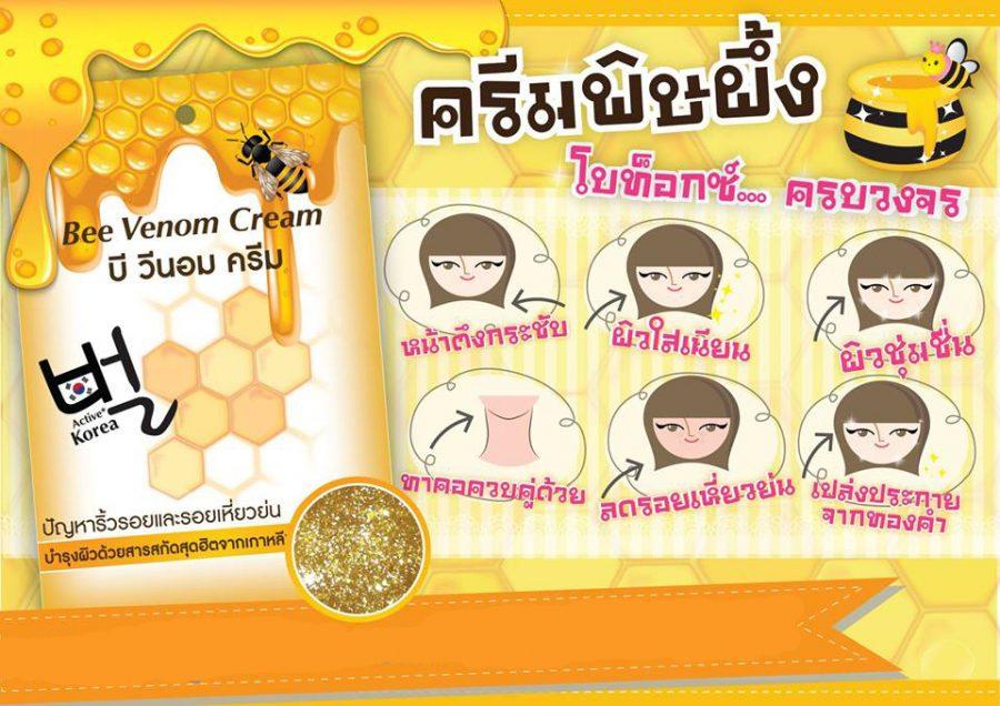FUJI Bee Venom Cream