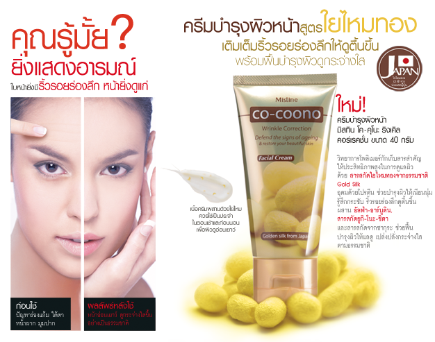 Mistine Co-Coono Wrinkle Correction Facial Cream
