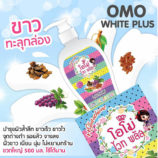 OMO-Plus-Lotion