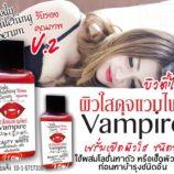 Vampire Body Whitening Serum