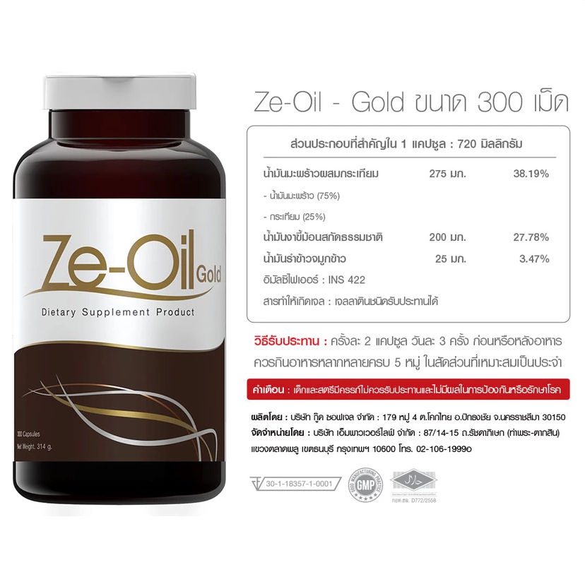 Ze-Oil GOLD3