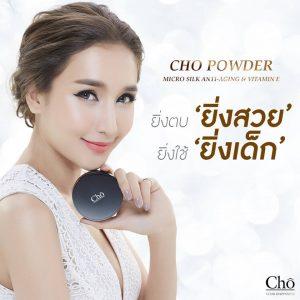 Cho Micro Silk SPF15
