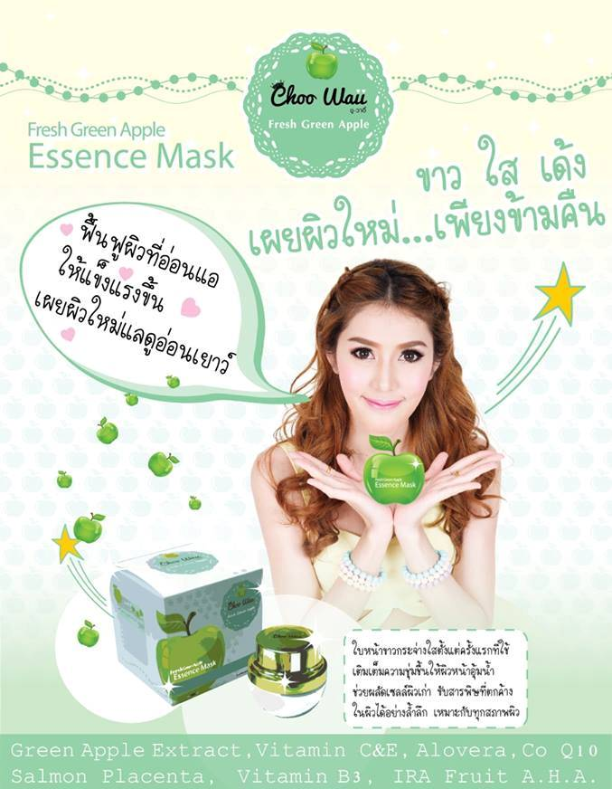Choo Waii Fresh Green Apple Essence Mask5