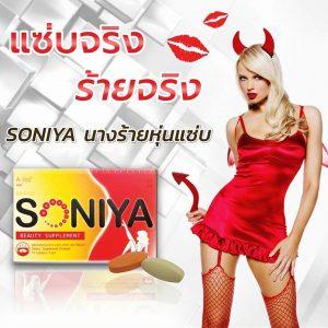 SONIYA A-liss Slim