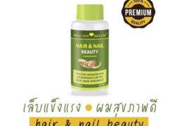 WEALTHY-HEALTH-Hair-&-Nail-reviews