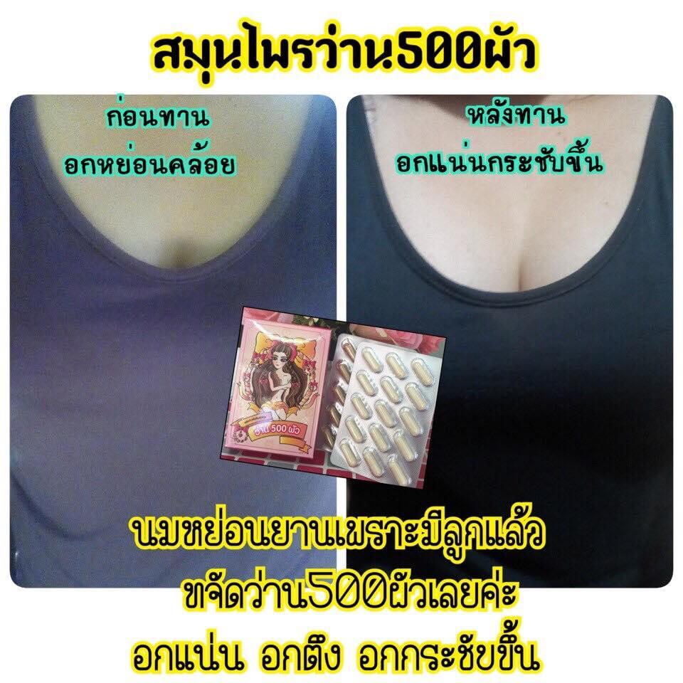 wan 500 pour5