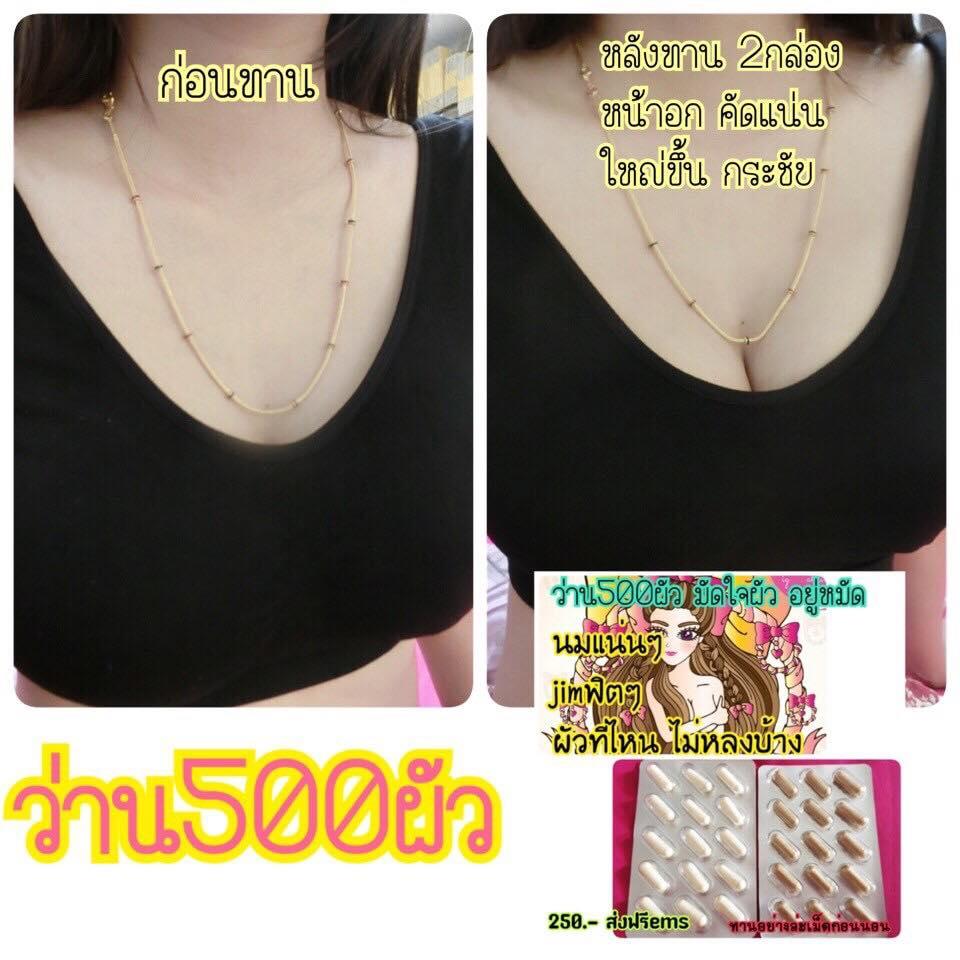 wan 500 pour6