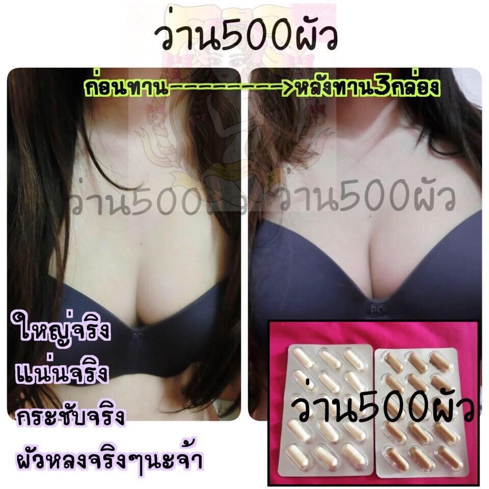 wan 500 pour8