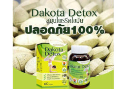 Dakota-Detox-Reviews
