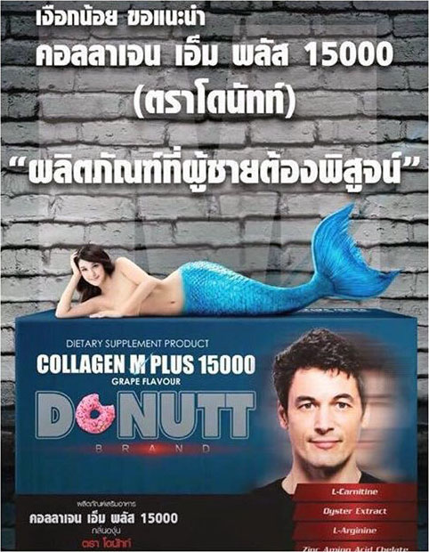 Donut Collagen M Plus2