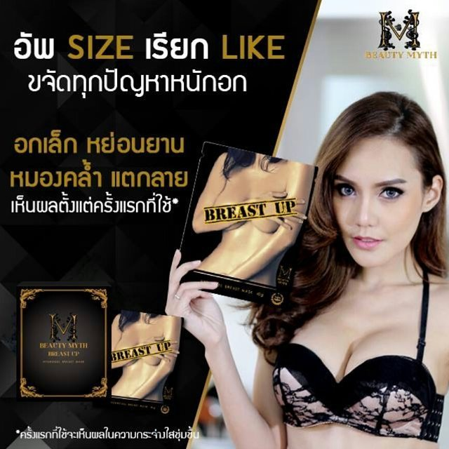 Beauty Myth Breast Up Hydrogel Mask