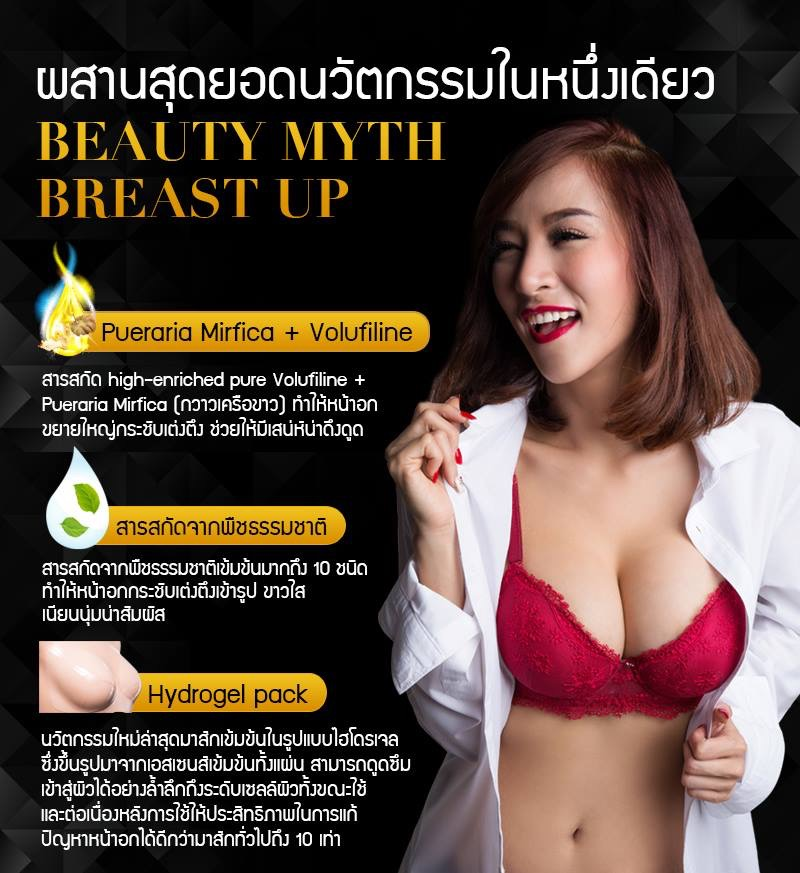 Beauty Myth Breast Up Hydrogel Mask3