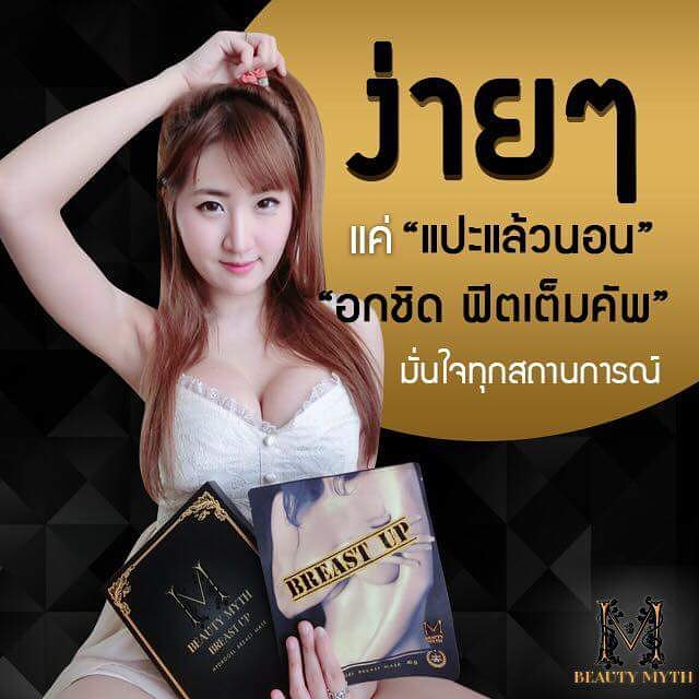 Beauty Myth Breast Up Hydrogel Mask4