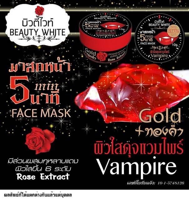 Beauty White Vampire Face Mask2