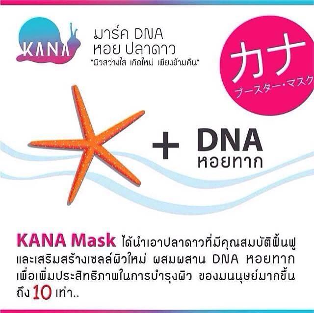 Kana Mask5