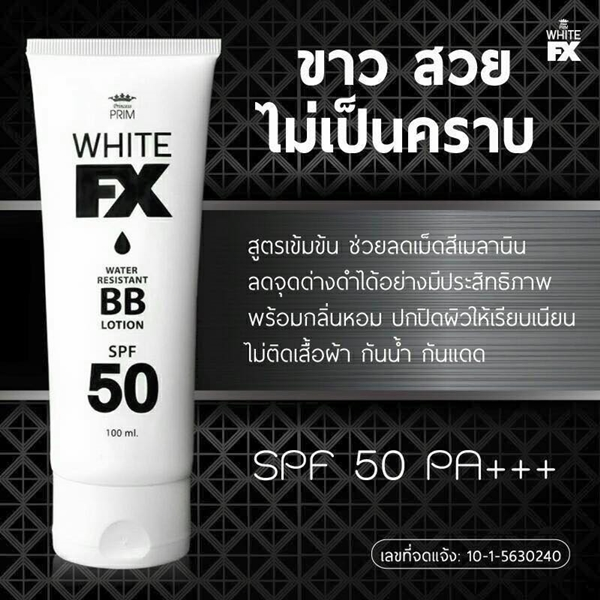 WHITE FX PRINCESS PRIM BB LOTION2