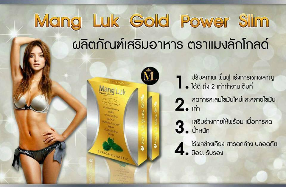 Mang Luk Power Slim Gold3