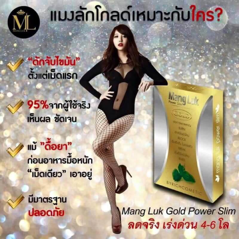 Mang Luk Power Slim Gold4