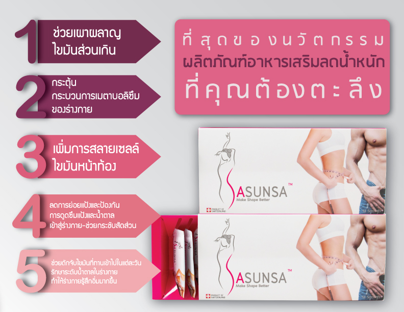 SASUNSA SUPER SLIM PERFECT1