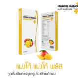 mango-mango-plus