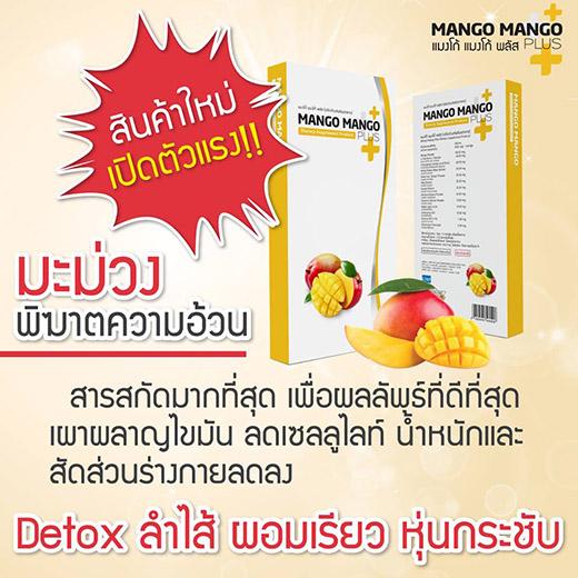 mango-mango-plus3