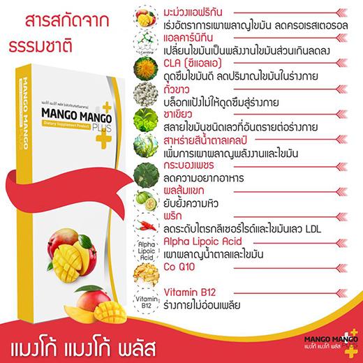 mango-mango-plus7