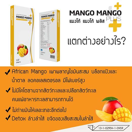mango-mango-plus8