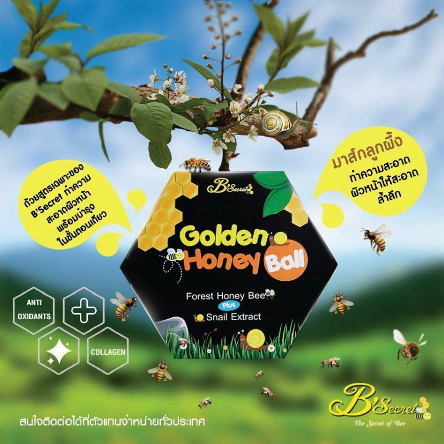 B'Secret Golden Forest Honey