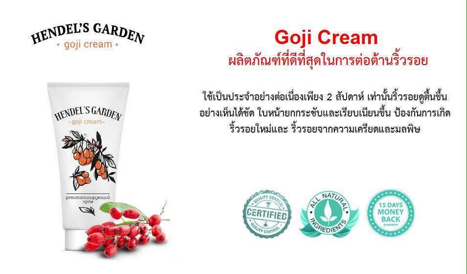 goji cream bei amazon queen buy advantageous medical