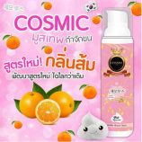 Cosmic-Hair-Remover-Bubble-Mousse-Spray