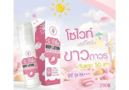 So-White-Body-Lotion-by-So-Cute