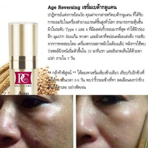 Age Reversing by Pcare Skin Care5
