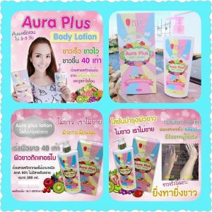 BFC Aura Plus BODY LOTION7