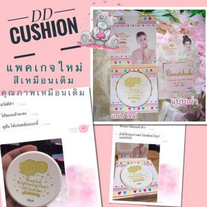 Beautelush Brightening Pearl DD Cushion3