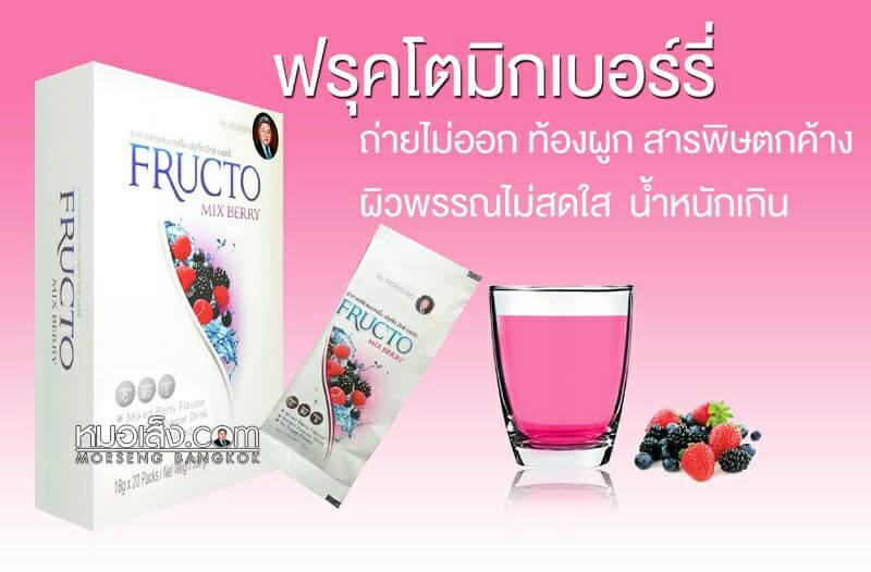 Fructo Mix Berry