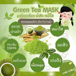 Green Tea Mask by BFC6