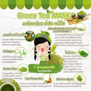Green Tea Mask by BFC9