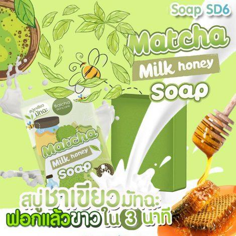 Matcha Milk Honey Soap