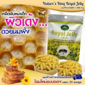 Nature's King Royal Jelly5
