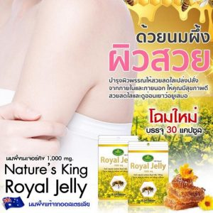 Nature's King Royal Jelly6