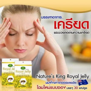 Nature's King Royal Jelly7