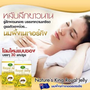 Nature's King Royal Jelly8